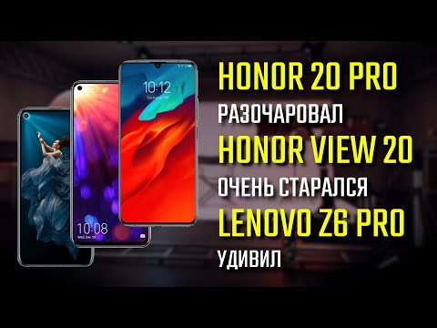 Видеосъемка на смартфоны. Honor 20 Pro Vs Honor View 20 Vs Lenovo Z6 Pro Camera Test Comparison!