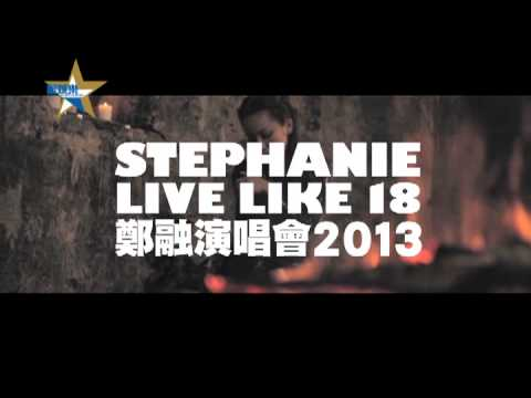 "鄭融 Stephanie Cheng ""Live Like 18"" 演唱會2013 宣傳片(Official官方版)"