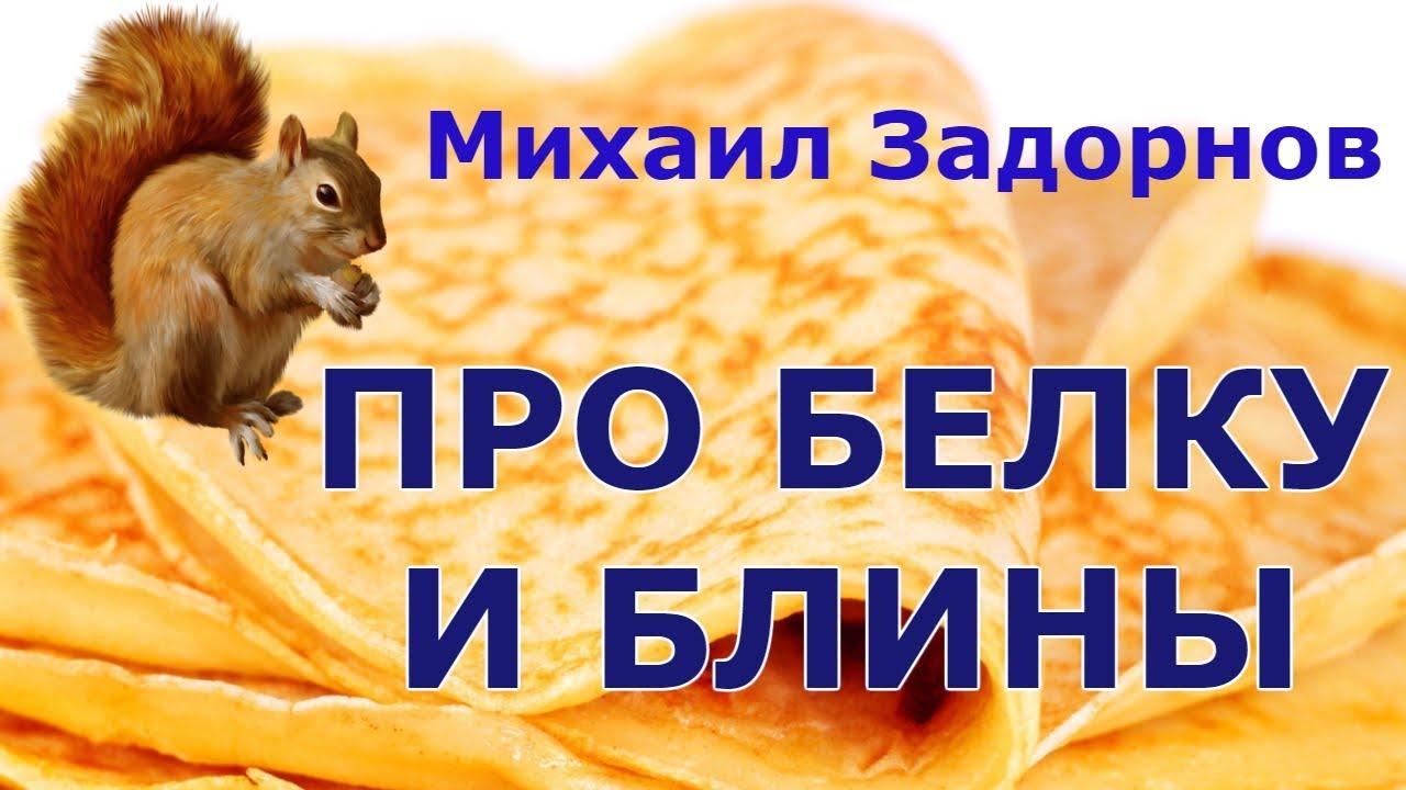 """Михаил Задорнов """"Про белку и блины"""""""