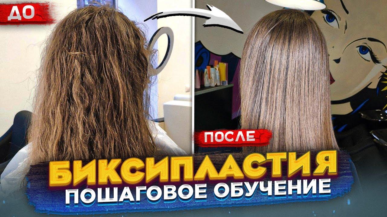 Что такое биксипластия для волос?