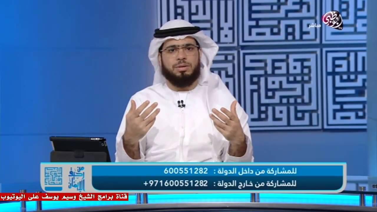 || من رحيق الإيمان || الحلقة ( 240 ) || 10 رمضان 2016 || وسيم يوسف || ج1 || كيف أعيش مطمئناً !؟ ||