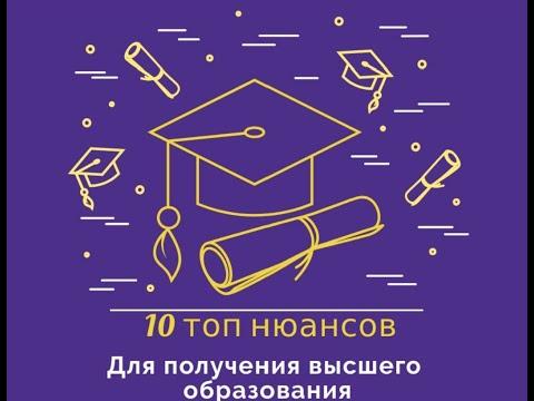 10 важных нюансов как получить высшее образование!