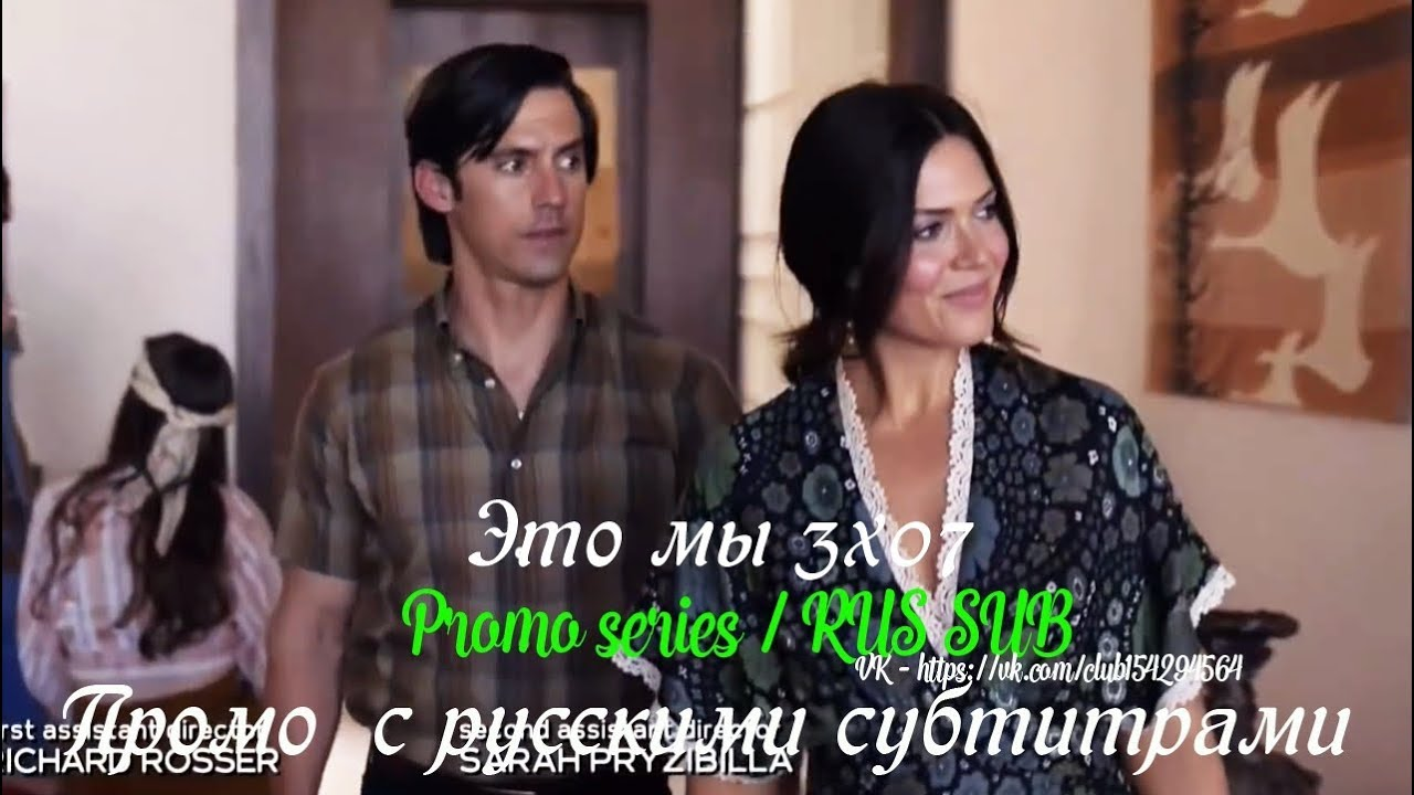 Это мы 3 сезон 7 серия - Промо с русскими субтитрами (Сериал 2016) // This Is Us 3x07 Promo