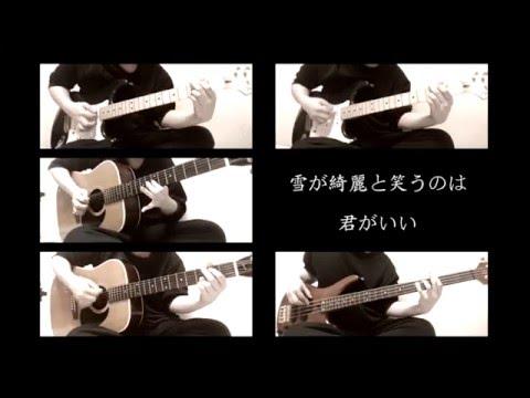 【全部一人で】ヒロイン/back number【弾いてみた】ギター・ベース (cover/フル/歌詞付)