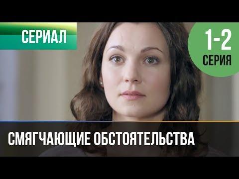 ▶️ Смягчающие обстоятельства 1 серия, 2 серия | Сериал / 2017 / Мелодрама