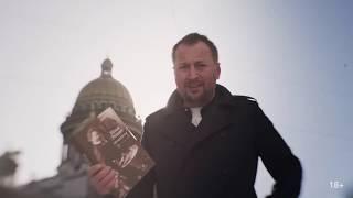 Николай Солодников о книге Ильи Репина ''Об искусстве'' в программе ЗАКЛАДКА | май 2019
