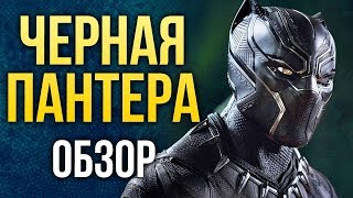 Чёрная Пантера - Самый чёрный фильм Marvel (Обзор)