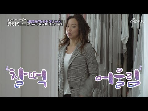 웃음 만발 제니의 생애 첫 소개팅 준비 타임~ [라라랜드] 5회 20181013