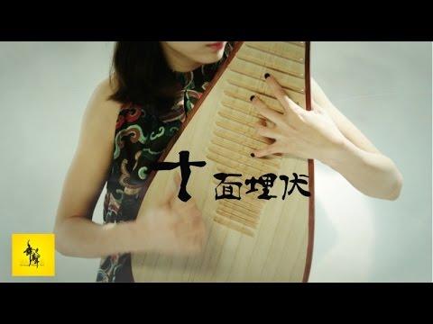 留聲姬LIU SHENG JI【十面埋伏(進化版) Ambush From All Side】Official Music Video