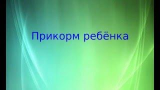 видео Правильное введение прикорма при искусственном вскармливании