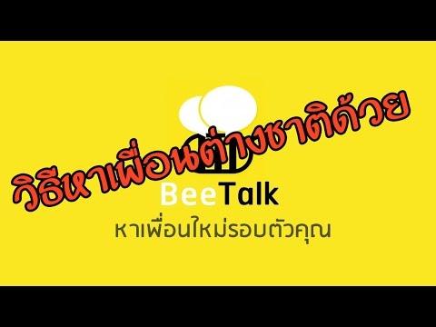 วิธีหาเพื่อนต่างชาติจาก Beetalk เฉพาะมือถือแอนดรอยเท่านั้น!!!