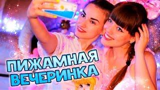 ♡Пижамная вечеринка || Pajama party♡