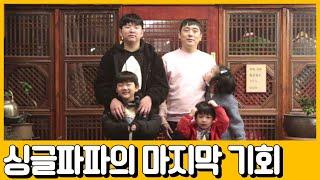 [선공개] 24시간이 모자라! 싱글파파 유창씨의 마지막…