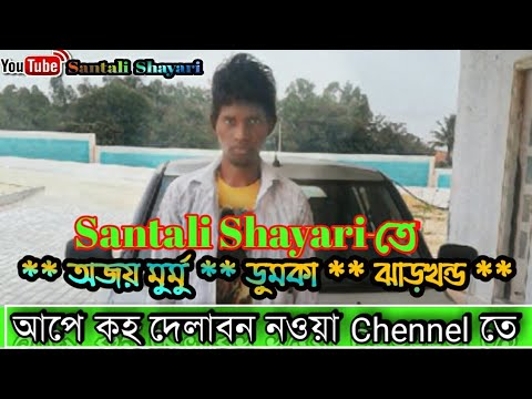 Santali Shayari - AJAY MURMU, DUMKA,JHARKHAND. Post By- Santali Shayari
