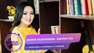Венера Назаралиева - Бактым сен / Жаны ыр 2020