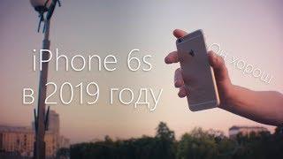 iPhone 6s в 2019 году. Он хорош