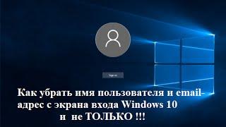 Windows 10 Скрытые настройки параметров входа