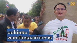 """""""เพื่อไทย"""" แบน 2 ส.ส. สุรินทร์ ต้อนรับนายกฯอย่างมิตร!?   ขยี้ข่าวเช้า   NationTV22"""