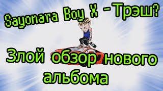 ЗЛОЙ ОБЗОР НОВОГО АЛЬБОМА ЭЛДЖЕЯ Allj Sayonara Boy X ПРОВАЛ