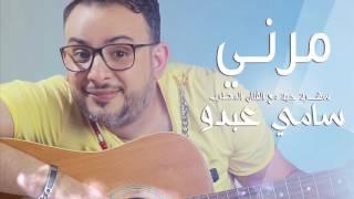 "Sami abdou music khaliji "" Morni "" - ""اغنية خليجية بصوت الفنان سامي عبدو ""مرني"