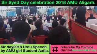 Urdu Speech by AMU girl Student Sayeda Afiya Rizvi.