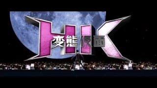 「HK/変態仮面 アブノーマル・クライシス」 【スタッフ】監督・脚本=福...