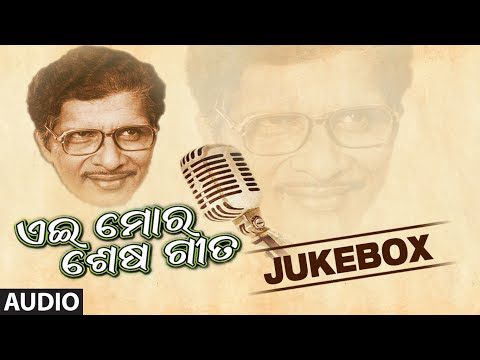 Official: Ae Mora Sesa Geta | Audio Jukebox | Oriya Hits