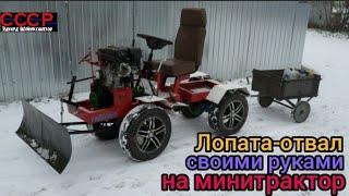 Лопата-отвал своими руками на минитрактор.Do it yourself shovel blade. Minitractor.Russia.