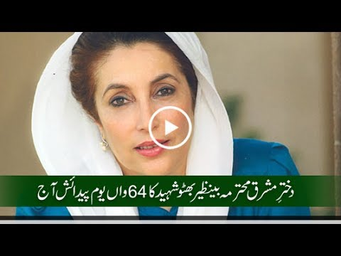 Shaheed Benazir Bhutto's 64th birth anniversary being celebrated