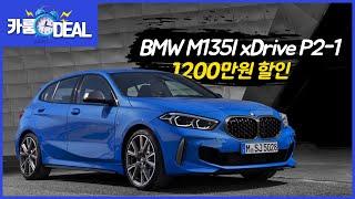 BMW M 135i x…