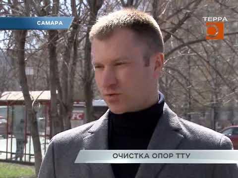 Новости Самары. Очистка опор ТТУ