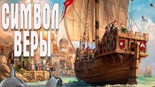 Anno 1404 - Gold Edition СИМВОЛ ВЕРЫ