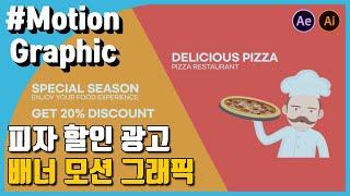 배너 광고 피자 할인 모션 그래픽