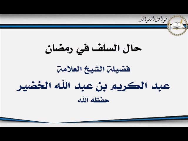 الخضير حال السلف في رمضان Youtube