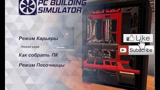 Начинаем карьеру PC Building Simulator #1