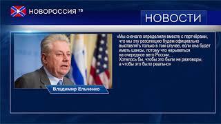 Украина может подать проект резолюции ООН по миротворцам