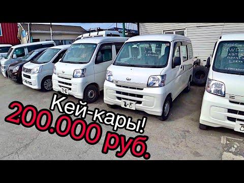 КЕЙ-КАРЫ ОТ 200.000