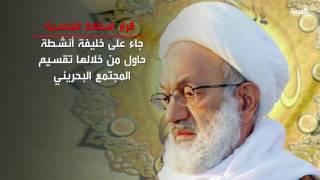 ميليشيا حزب الله تحرض شعب البحرين للاحتجاج على حكومته