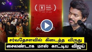 Vijay Mass Moments India Level – International Award Function | Best Movie Tamil | Beast | Master