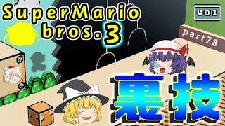 (ゆっくり実況)異色メンツ?でスプラッシュ!!part78[Paper Mario Color Splash]
