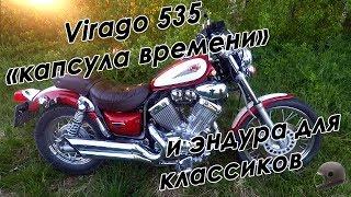 virago 535