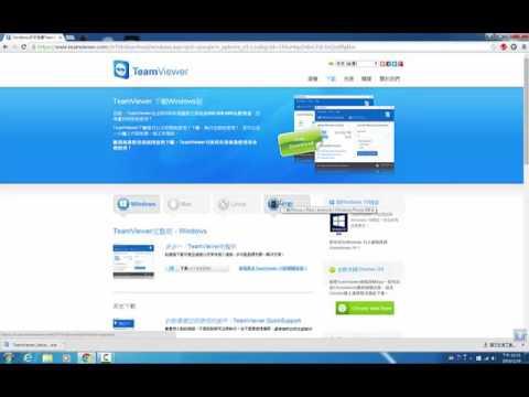 TeamViewer下載及安裝方式 - YouTube