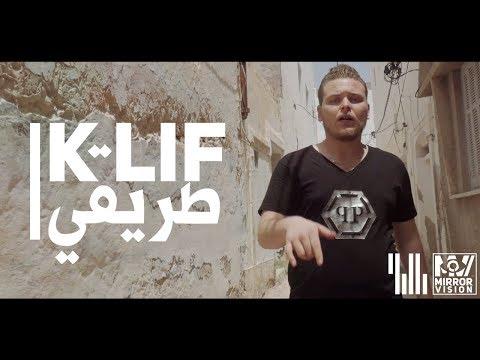 K Lif - طريقي/Triki (Official Video)