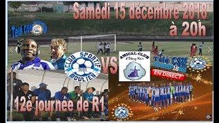 ⚽️ -Télé CSM-   -CSM-vs -Amicale- 12è journée de Régional 1 en –Guadeloupe-  ⚽️