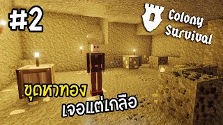 Colony Survival[Thai] หาแร่หายากในเหมืองชั้นลึก PART 2