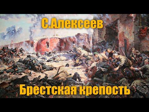 """Сергей Алексеев """"Брестская крепость"""""""