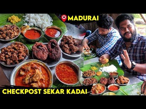 மட்டன் & மீன் சாப்பாடு - Checkpost Sekar Kadai,Melur,Madurai   Foodie prabu