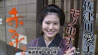 BS時代劇『赤ひげ2』 NHK BSプレミアム 毎週金曜 午後8時 https://www4...