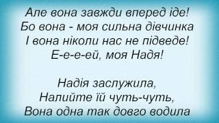 Скачать Слова песни Океан Эльзы Надя