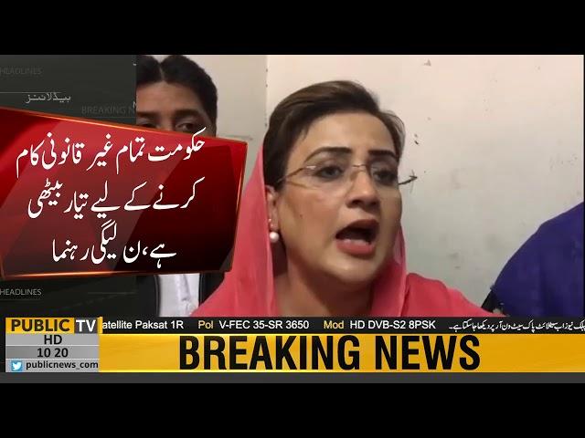 Mian Sahib will not give any assurance bonds in any case | Uzma Bukhari